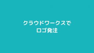 クラウドワークスで1万円コンペでロゴ発注したら15案も提案があったので便利