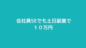 会社員SEでも土日副業で10万円以上稼げる方法とは?