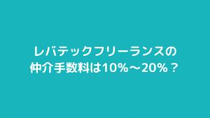 レバテックフリーランスの仲介手数料は10%〜20%?