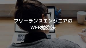 フリーランスエンジニアの Web勉強法