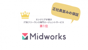 正社員並みの補償Midworks