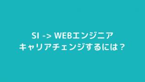 SIerからWebエンジニアにキャリアチェンジする最低条件と具体的方法について